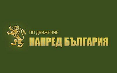 """ПП """"Движение Напред България"""" подновява дейността си"""