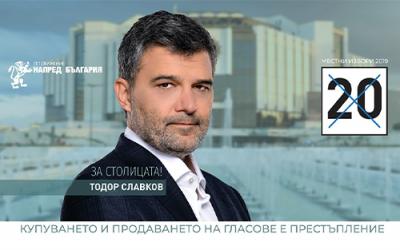 Тодор Славков кани – майстор Данчо черпи!