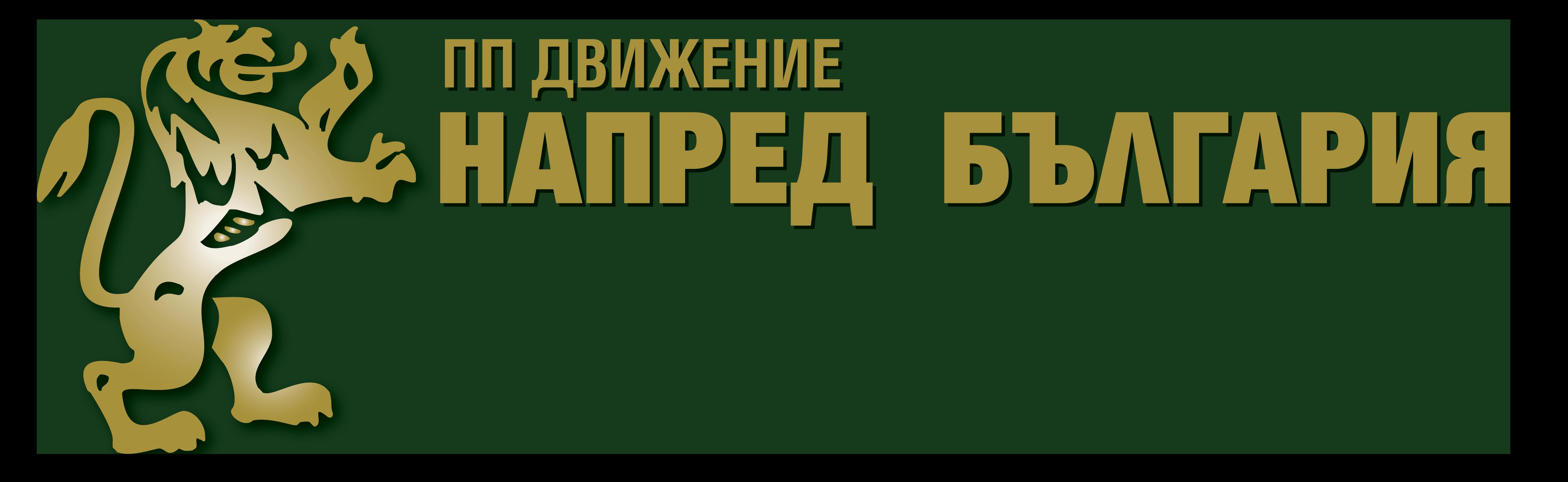 ПП ДВИЖЕНИЕ НАПРЕД БЪЛГАРИЯ